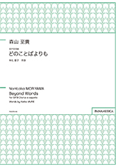 Beyond Words for SATB Chorus a cappella (Dono Kotoba yori mo)