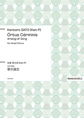 Ortus Carminis for Mixed Chorus (歌の誕生)