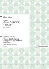 Three Epithalamia: 'Happiness pours here' for Mixed Voices (Saiwai wa Koko ni -Shukukon Sanshu-)