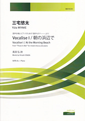 Vocalise I / At the Morning Beach From 'Those in Afar 'for mixed chorus and piano