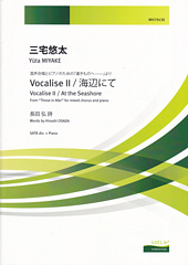 Vocalise II / At the Seashore From 'Those in Afar' for mixed chorus and piano