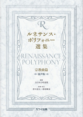 RENAISSANCE POLYPHONY for mixd chorus [Sacred Works]