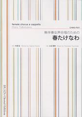 無伴奏女声合唱のための「春たけなわ」 土田 豊貴 | 合唱楽譜のパナムジカ