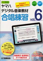 ヤマハデジタル音楽教材 合唱練習 Vol 6 合唱楽譜のパナムジカ