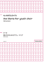 Ave Maria for youth choir SSA version