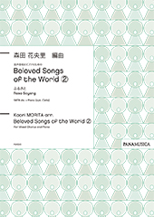 Beloved Songs of the World (2) for Mixed Chorus and Piano