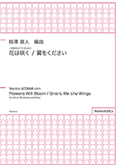 Flowers Will Bloom / Grant Me the Wings for SA or TB Chorus and Piano  (Hana wa Saku / Tsubasa wo Kudasai)