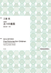 Five Pictures for Children for mixed chorus and Piano (Itsutsu no Doga)