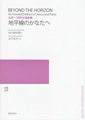 Chiheisen no kanatae (Beyond the Horizon) for Female Chorus