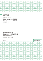 Scenery in the Mind Suite fot Mixed Chorus (Mune no Naka no Fukei)